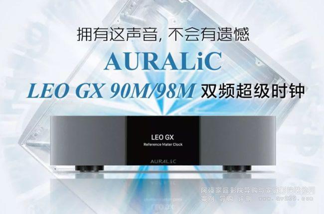 AURALiC声韵音响LEO GX超级时钟评测