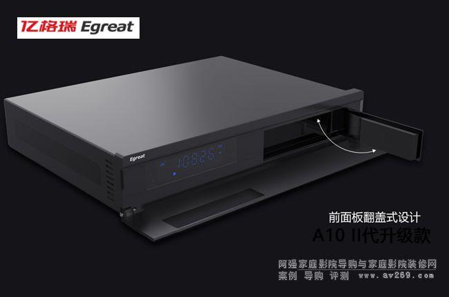 亿格瑞A10 II代升级款4K蓝光硬盘播放机