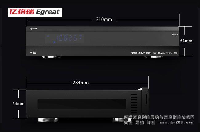 亿格瑞A10 II代升级款4K蓝光硬盘播放机尺寸