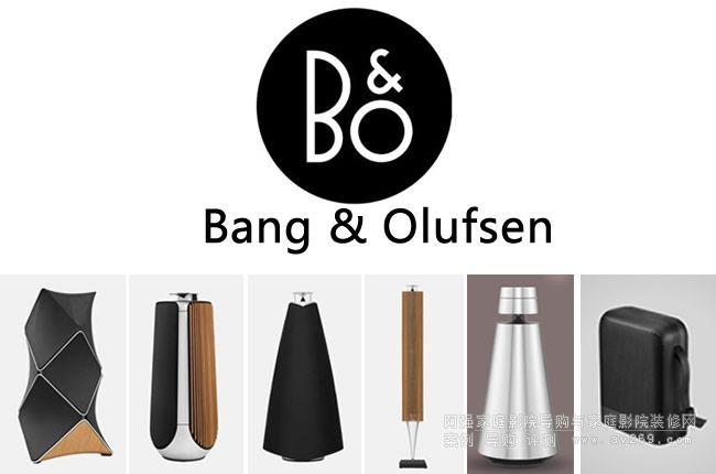 丹麦B&O音响介绍 Bang & Olufsen