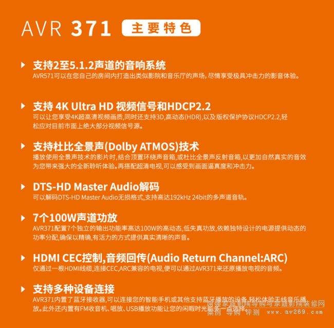 JBL AVR371家庭影院功放