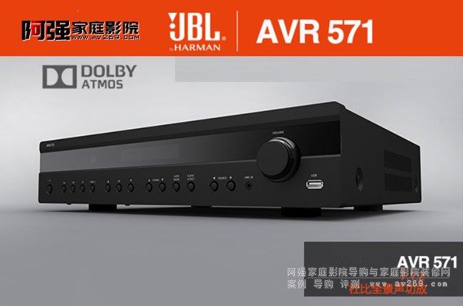 JBL AVR571家庭影院功放