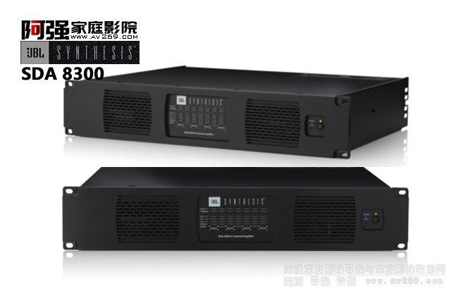 JBL SDA8300多声道功放介绍 8声道300W推力