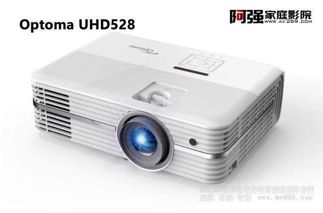 奥图码UHD528 高性能中短焦4K家用投影机介绍