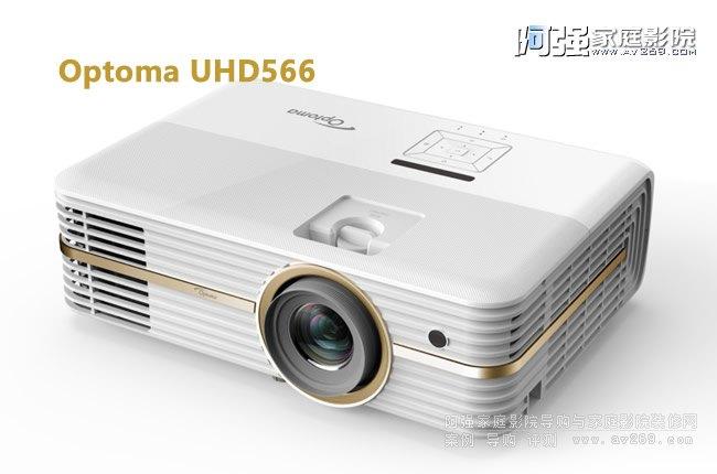 奥图码UHD566 入门中短焦4K家用投影机介绍