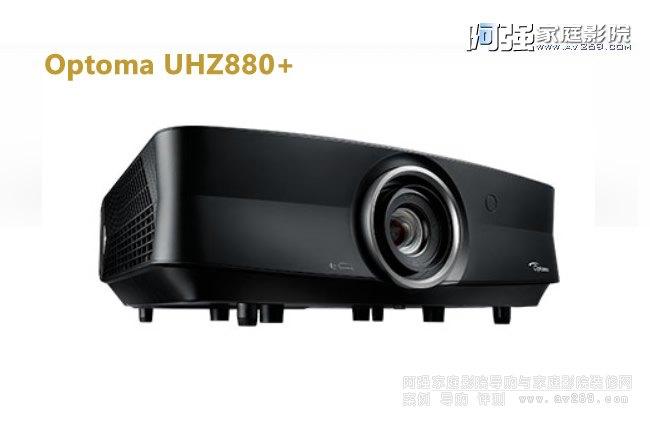 奥图码UHZ880+激光4K投影机介绍