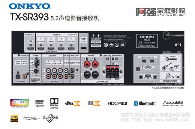安桥功放TX-SR393 入门5.2声道功放