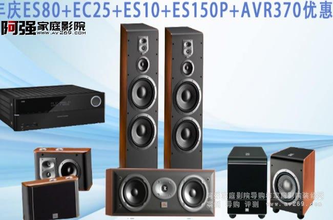 JBL ES80家庭影院5.1套装经典推荐