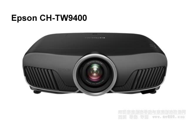 爱普生TW9400专业级家用投影机(支持4K、HDR)