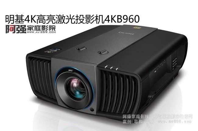 明基4KB960激光高亮4K家庭影院投影机介绍