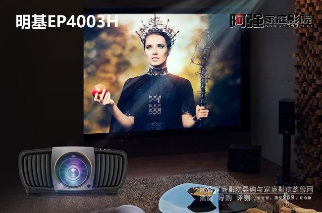 明基EP4003H HLD 4K高端旗舰家庭影院投影机
