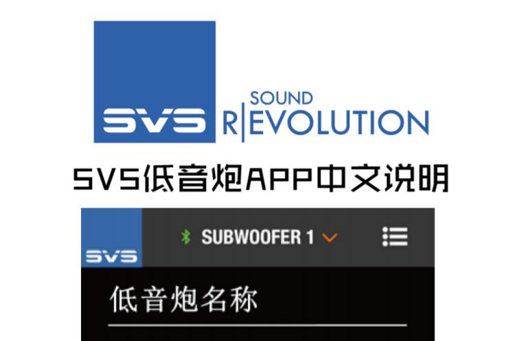 SVS低音炮手机APP软件调试中文说明