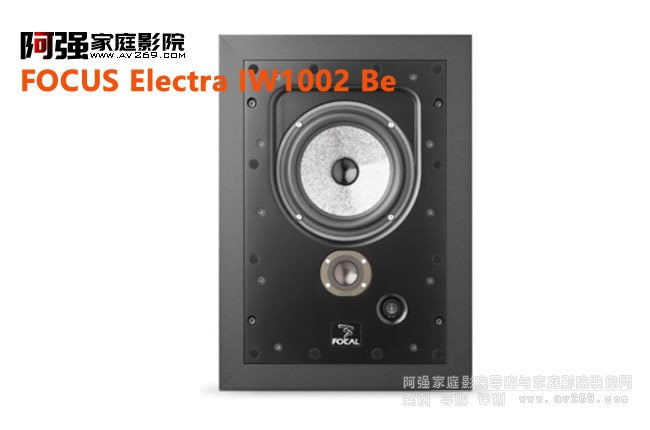 Focas Electra IW1002 Be入墙式高保真音箱介绍
