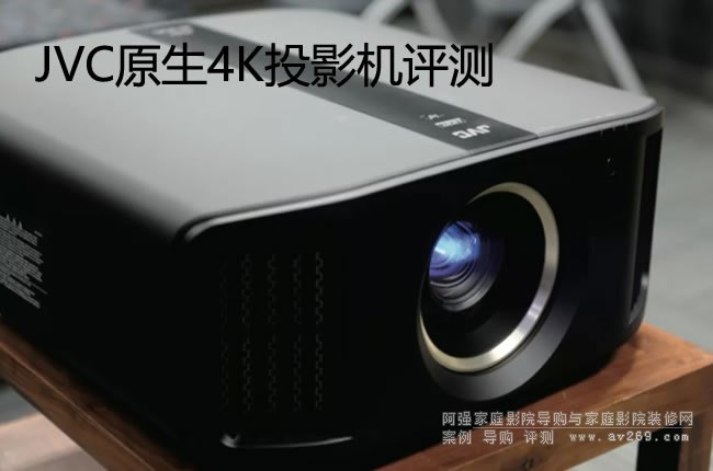 JVC DLA-N5超高清4K投影机 高对比度、高阶黑位与忠实的色彩还原