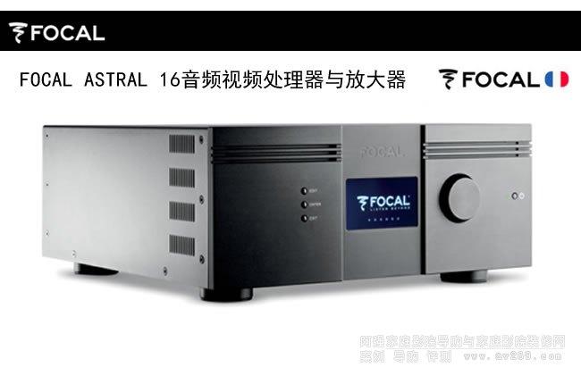 Focas ASTRAL 16声道功放音视频处理器