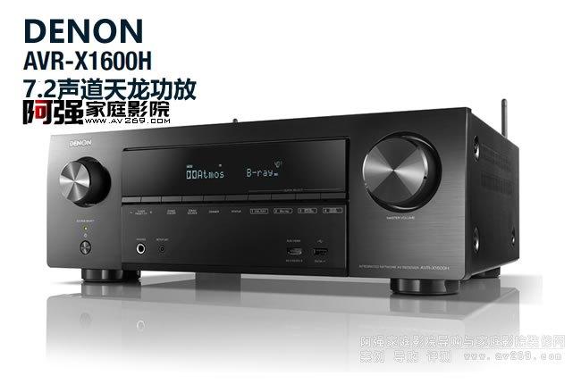 DENON AVR-X1600H 7.2声道天龙功放介绍
