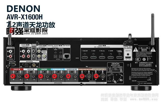 天龙功放AVR-X1600H