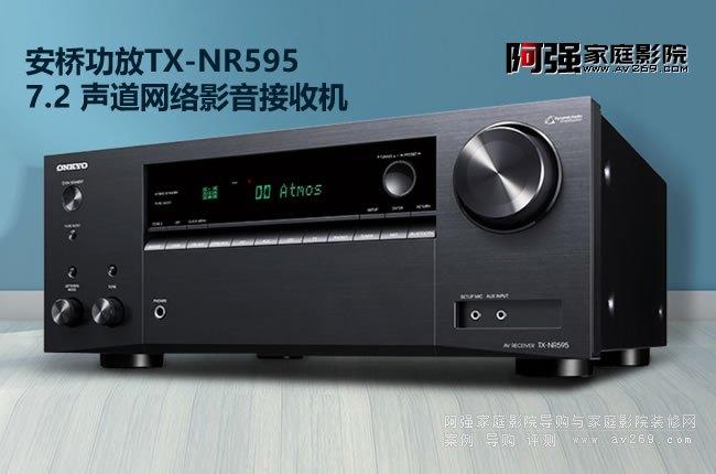 安桥功放TX-NR595介绍 7.2声道功放