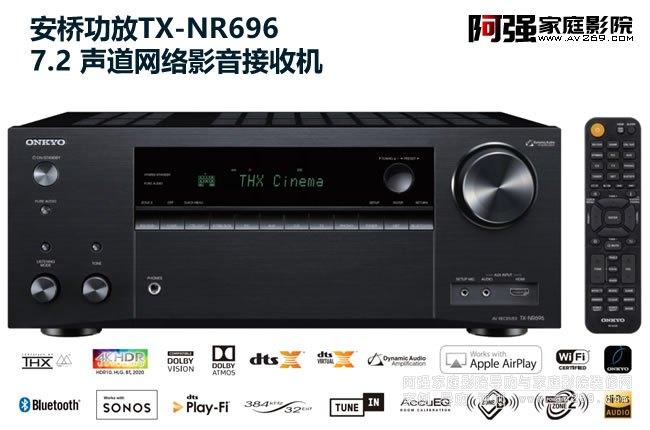 安桥功放TX-NR696介绍 7.2声道功放