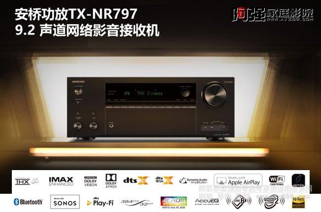 安桥功放TX-NR797介绍 中端9.2声道功放