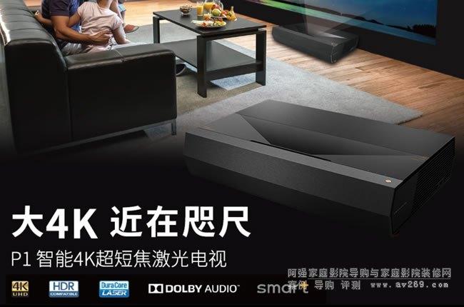 新品上市 奥图码P1 4K激光电视月底上市开卖