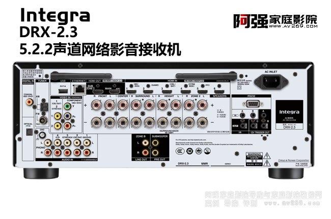 Integra DRX-2.3 5.2.2声道家庭影院功放