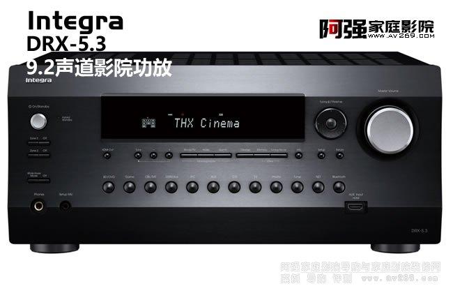 英桥功放 Integra DRX5.3 9.2多声道影院功放