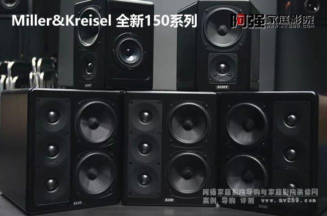 Miller&Kreisel 全新S150系列源于MK S300