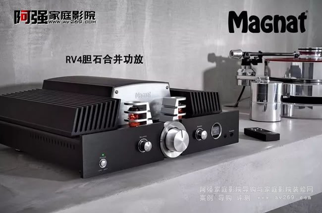 Magnat RV4胆石功放