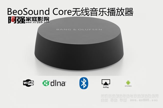 B&O BeoSound Core无线音乐播放器
