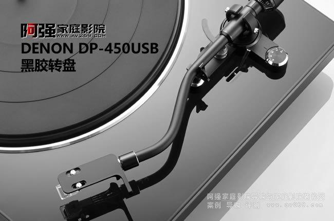 天龙黑胶转盘 DENON DP-450USB