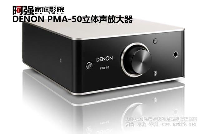 天龙立体声功放PMA-50介绍