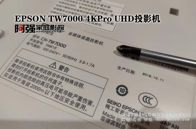 爱普生TW7000生产地址和生产日期