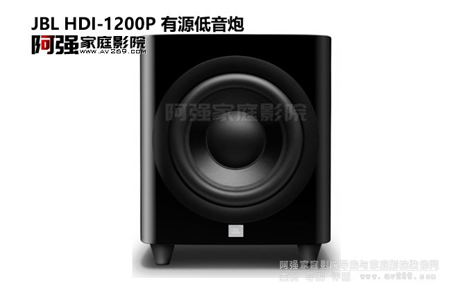 JBL Synthesis HDI-1200P 12英寸低音炮
