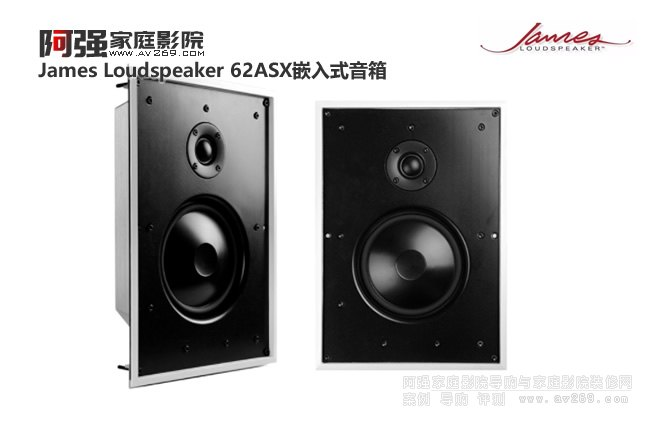 James Loudspeaker 62ASX嵌入式音箱介绍