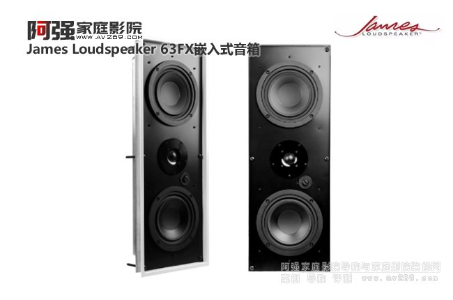 James Loudspeaker 63FX嵌入式音箱介绍