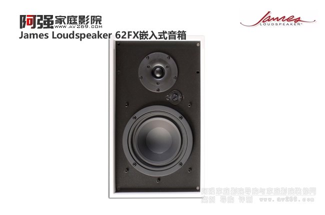 James Loudspeaker 62FX嵌入式音箱介绍
