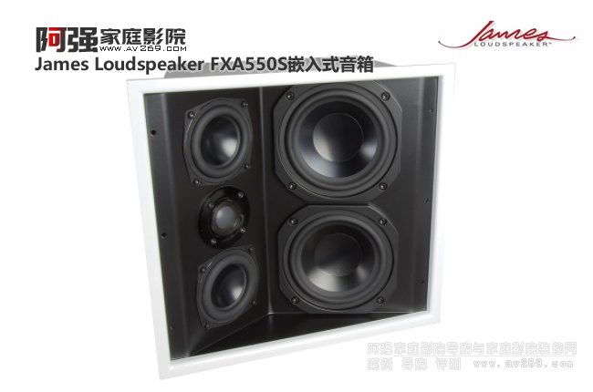 James Loudspeaker FXA550S嵌入式音箱介绍