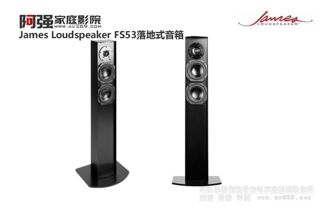 James Loudspeaker FS53落地式音箱介绍