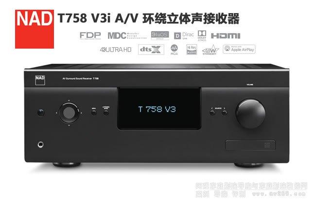 功能齐全的欧系NAD T758V3i全景声功放