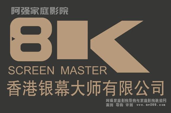 Onesuto(奥尼斯特)投影幕推出新一代8K光子透声幕